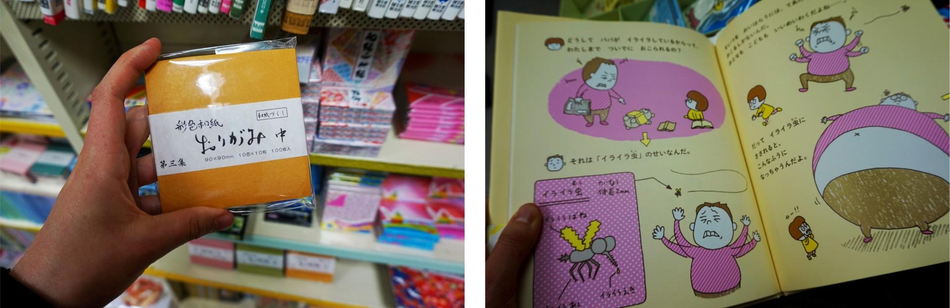 Balade dans Little Tokyo - Le Japon à Paris - Librairie JUNKU